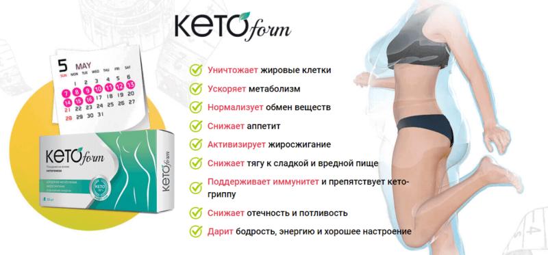 Как пить и описание лекарства Кетоформ
